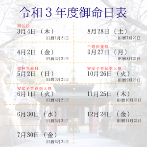 令和3年度御命日表 (1)